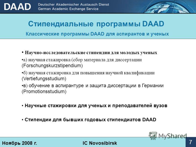 Стипендиальные программы DAAD Классические программы DAAD для аспирантов и ученых IC Novosibirsk 7 Научно-исследовательские стипендии для молодых ученых а) научная стажировка (сбор материала для диссертации (Forschungskurzstipendium) б) научная стажи