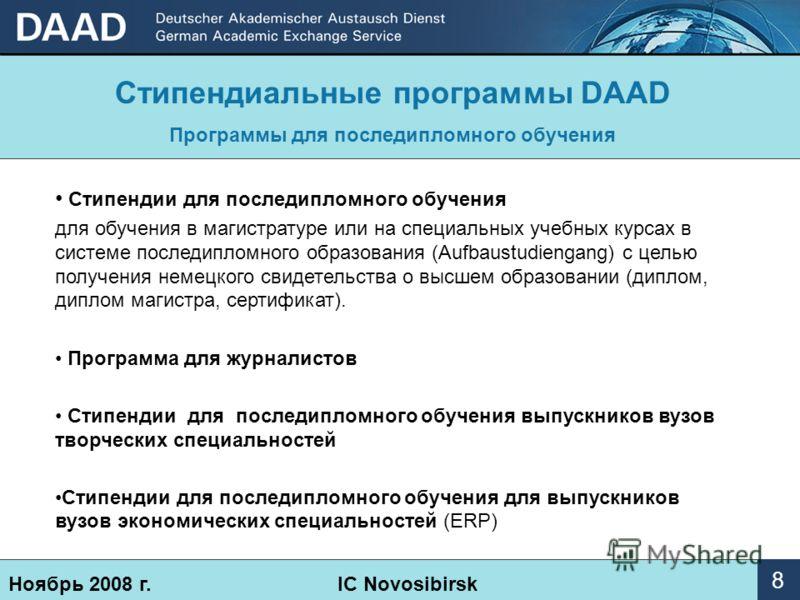 Стипендиальные программы DAAD Программы для последипломного обучения Ноябрь 2008 г.IC Novosibirsk 8 Стипендии для последипломного обучения для обучения в магистратуре или на специальных учебных курсах в системе последипломного образования (Aufbaustud