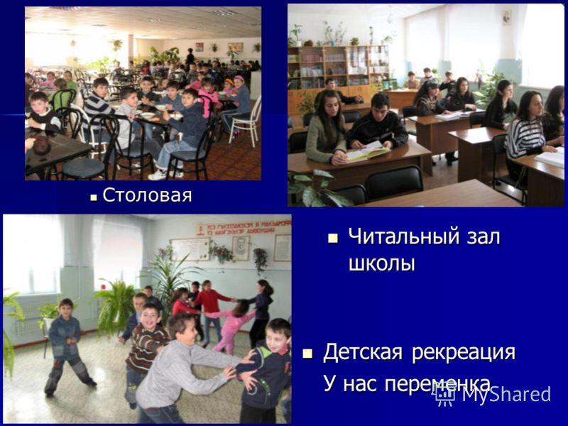 Читальный зал школы Читальный зал школы Детская рекреация Детская рекреация У нас переменка Столовая Столовая
