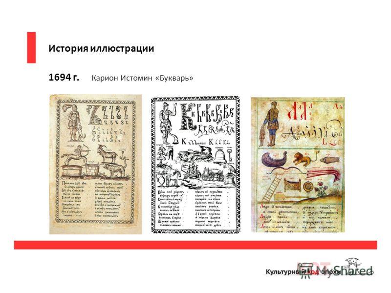 История иллюстрации 1694 г. Карион Истомин «Букварь»