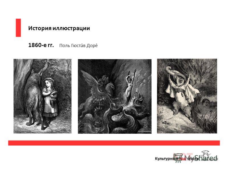 История иллюстрации 1860-е гг. Поль Гюста́в Доре́