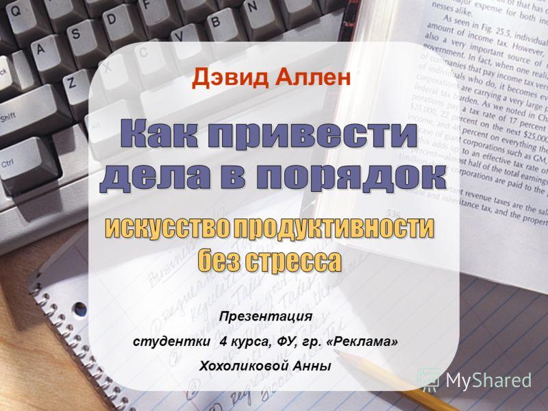 Презентация студентки 4 курса, ФУ, гр. «Реклама» Хохоликовой Анны Дэвид Аллен
