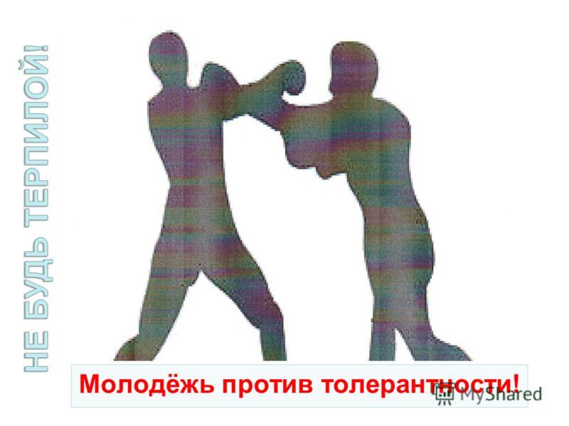 Молодёжь против толерантности!