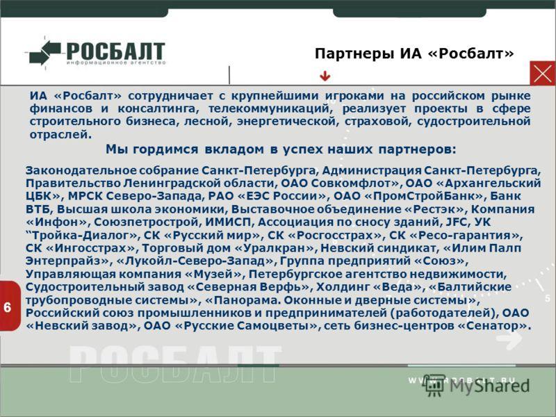 6 Партнеры ИА «Росбалт» ИА «Росбалт» сотрудничает с крупнейшими игроками на российском рынке финансов и консалтинга, телекоммуникаций, реализует проекты в сфере строительного бизнеса, лесной, энергетической, страховой, судостроительной отраслей. Мы г