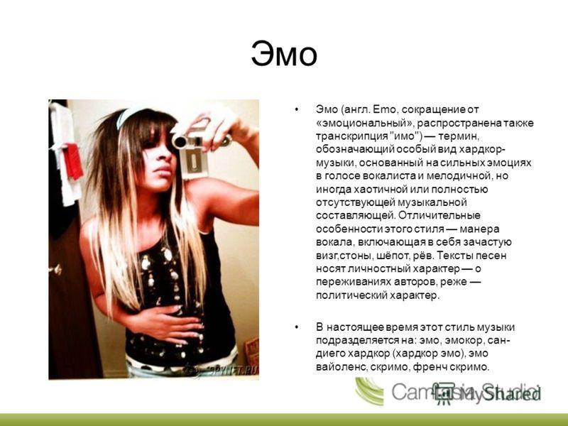 Эмо Эмо (англ. Emo, сокращение от «эмоциональный», распространена также транскрипция