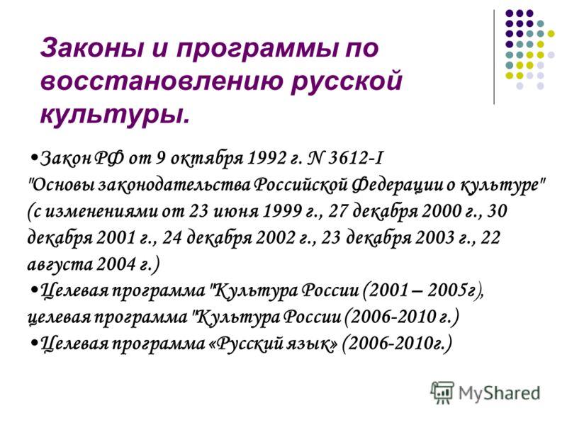 Законы и программы по восстановлению русской культуры. Закон РФ от 9 октября 1992 г. N 3612-I