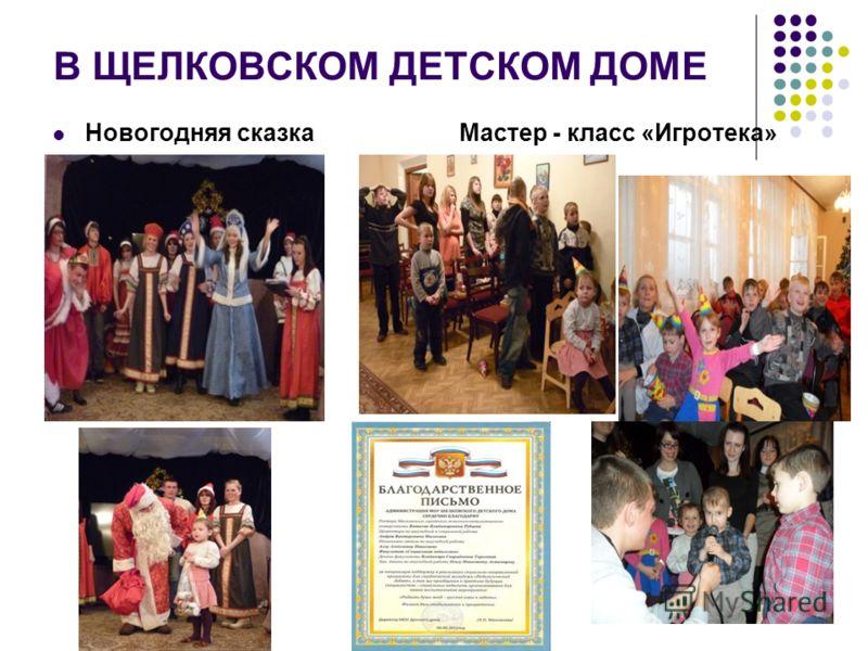 В ЩЕЛКОВСКОМ ДЕТСКОМ ДОМЕ Новогодняя сказка Мастер - класс «Игротека»