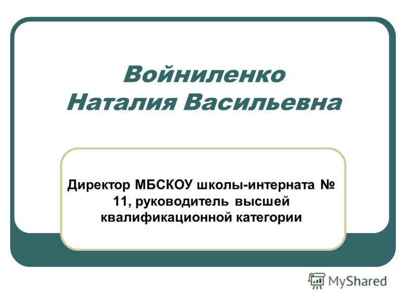 Войниленко Наталия Васильевна Директор МБСКОУ школы-интерната 11, руководитель высшей квалификационной категории