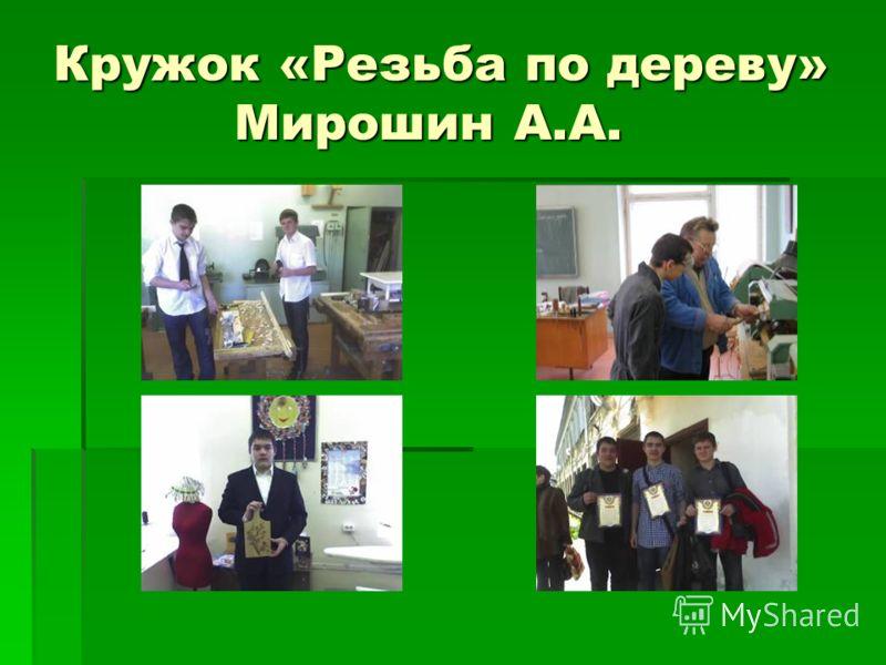 Кружок «Резьба по дереву» Мирошин А.А.