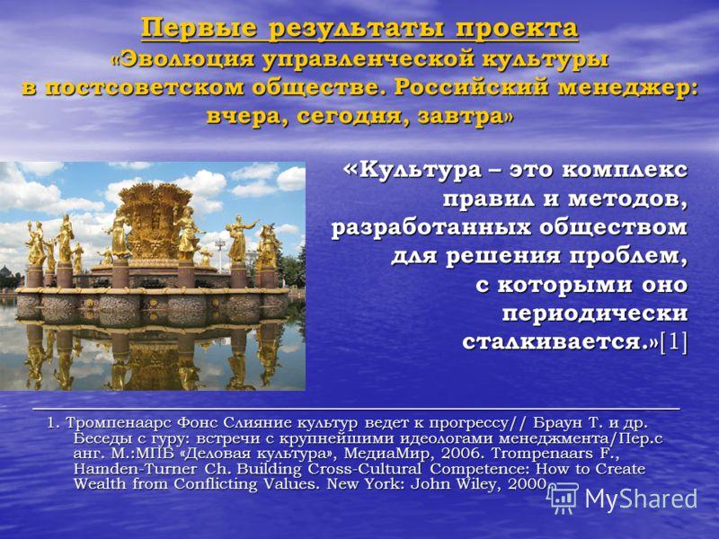 Первые результаты проекта «Эволюция управленческой культуры в постсоветском обществе. Российский менеджер: вчера, сегодня, завтра» « Культура – это комплекс « Культура – это комплекс правил и методов, разработанных обществом для решения проблем, с ко