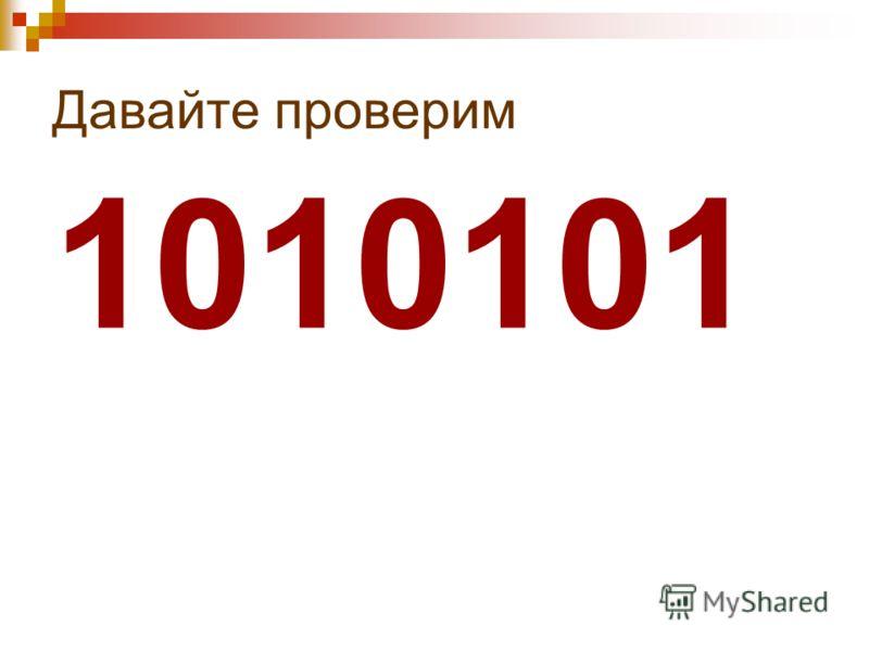 Давайте проверим 1010101