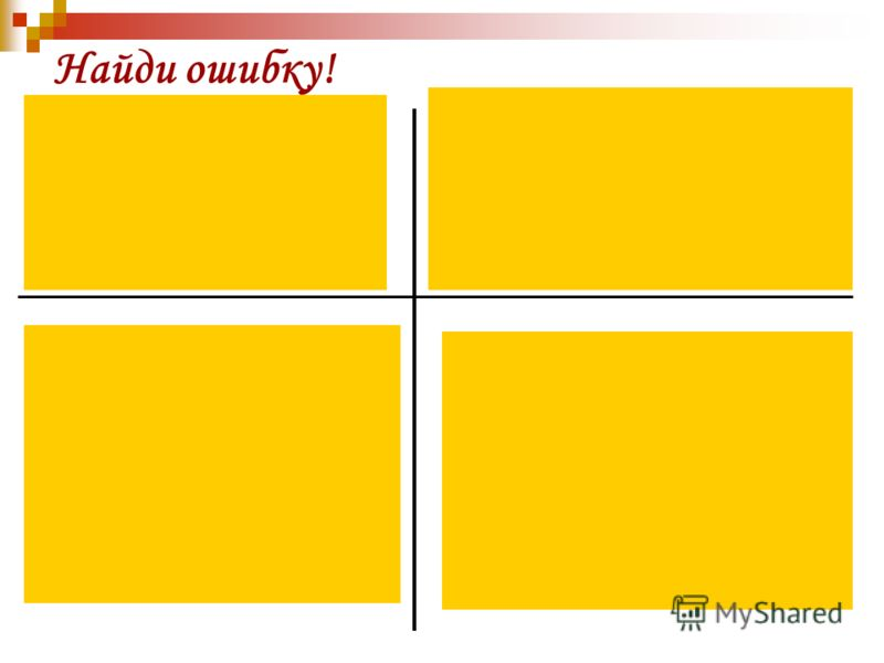 Найди ошибку! 1. Х 72. y < 2,5 Ответ: (-;7)Ответ: (-;2,5) 3. m 124. -3x 3,9 x -1,3 Ответ: (-;12)Ответ: [-;-1,3] 7 2,5 12 -1,3