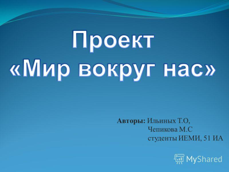 Авторы: Ильиных Т.О, Чепикова М.С студенты ИЕМИ, 51 ИА
