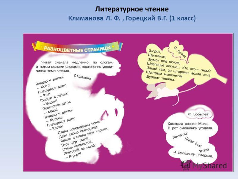 Литературное чтение Климанова Л. Ф., Горецкий В.Г. (1 класс)