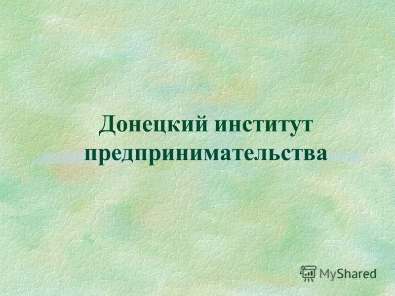 Донецкий институт предпринимательства