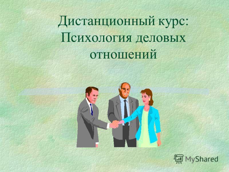 Дистанционный курс: Психология деловых отношений