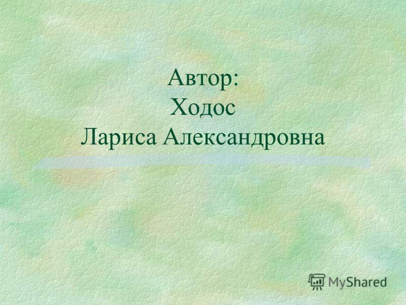 Автор: Ходос Лариса Александровна