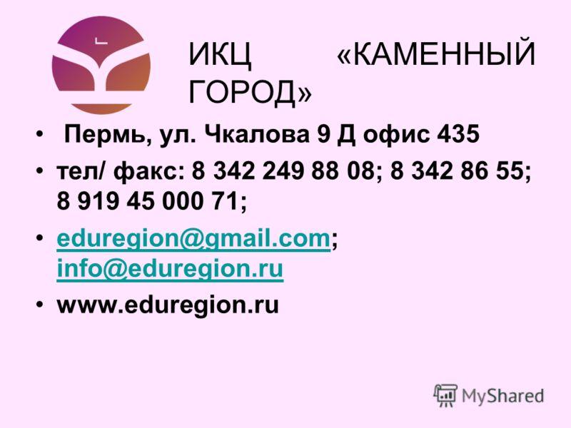 ИКЦ «КАМЕННЫЙ ГОРОД» Пермь, ул. Чкалова 9 Д офис 435 тел/ факс: 8 342 249 88 08; 8 342 86 55; 8 919 45 000 71; eduregion@gmail.com; info@eduregion.rueduregion@gmail.com info@eduregion.ru www.eduregion.ru