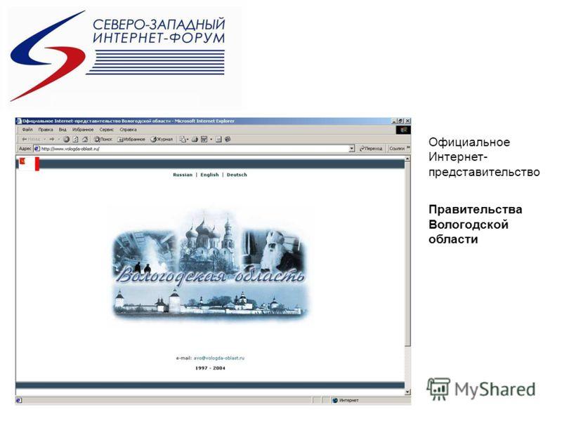 Официальное Интернет- представительство Правительства Вологодской области
