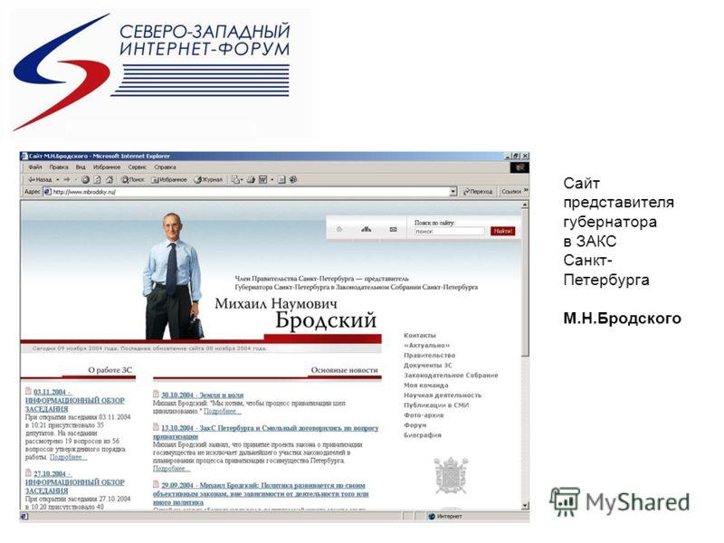 Сайт представителя губернатора в ЗАКС Санкт- Петербурга М.Н.Бродского