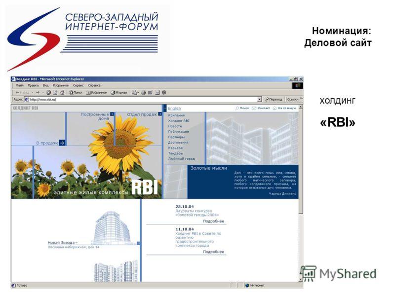 Номинация: Деловой сайт холдинг «RBI»