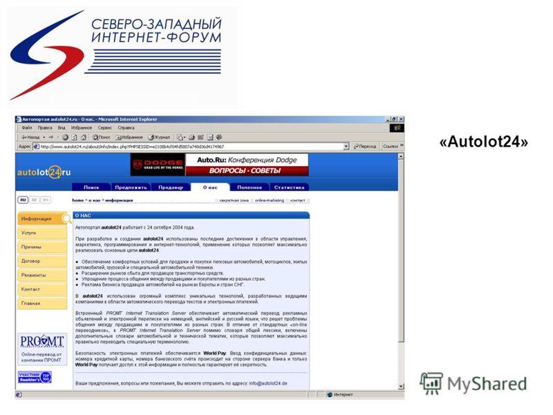 «Autolot24»