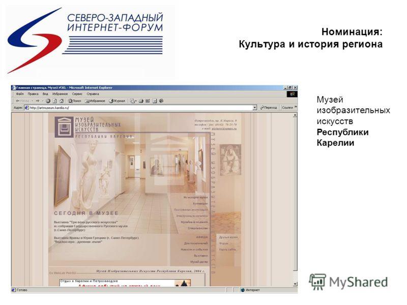 Номинация: Культура и история региона Музей изобразительных искусств Республики Карелии