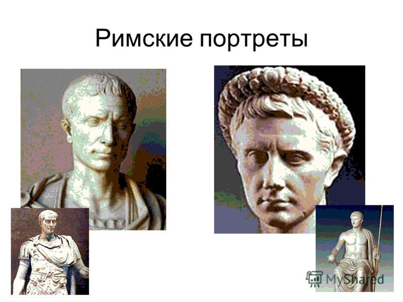 Римские портреты