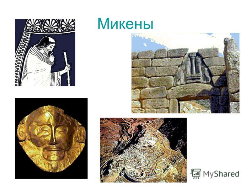 Микены