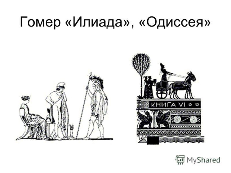 Гомер «Илиада», «Одиссея»