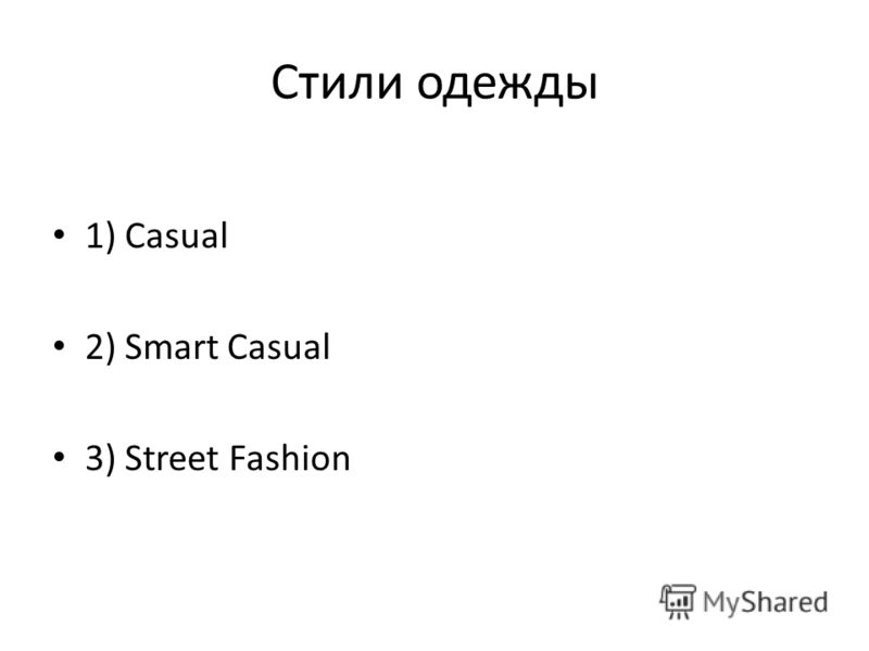 Стили одежды 1) Casual 2) Smart Casual 3) Street Fashion