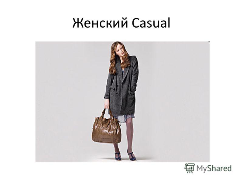 Женский Casual