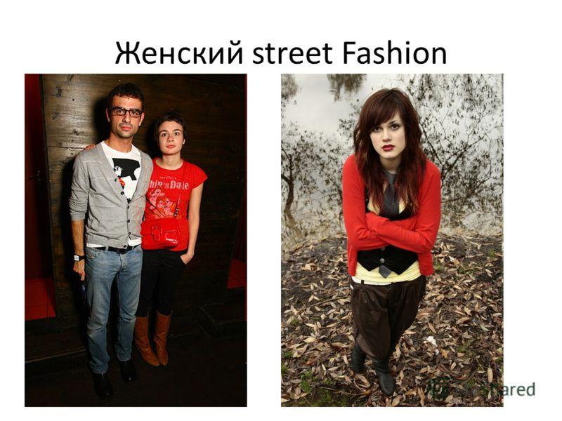 Женский street Fashion