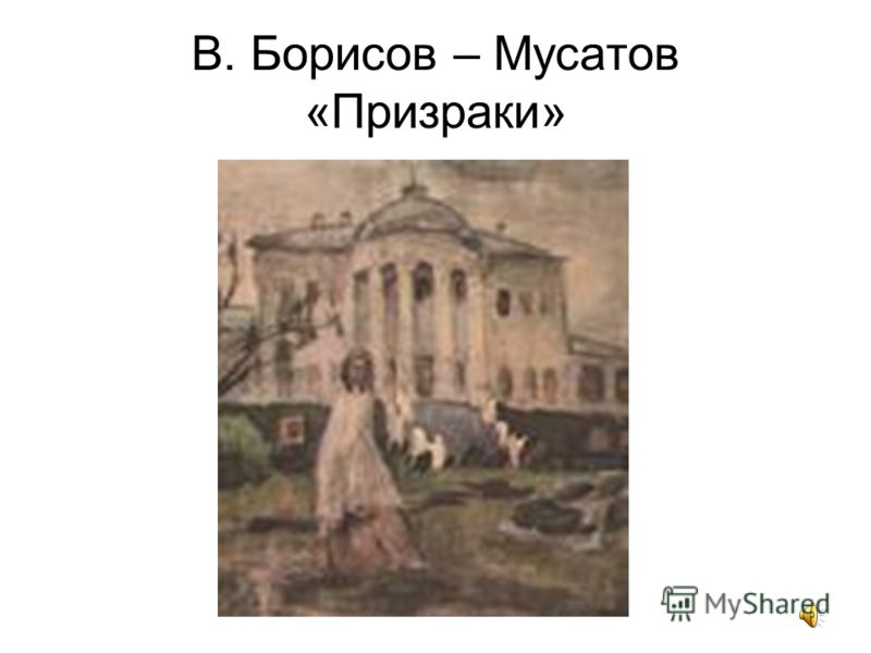 В. Борисов – Мусатов «Призраки»