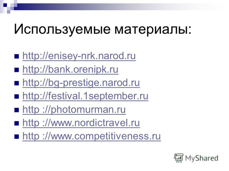 Используемые материалы: http://enisey-nrk.narod.ru http://enisey-nrk.narod.ru http://bank.orenipk.ru http://bank.orenipk.ru http://bg-prestige.narod.ru http://bg-prestige.narod.ru http://festival.1september.ru http://festival.1september.ru http ://ph