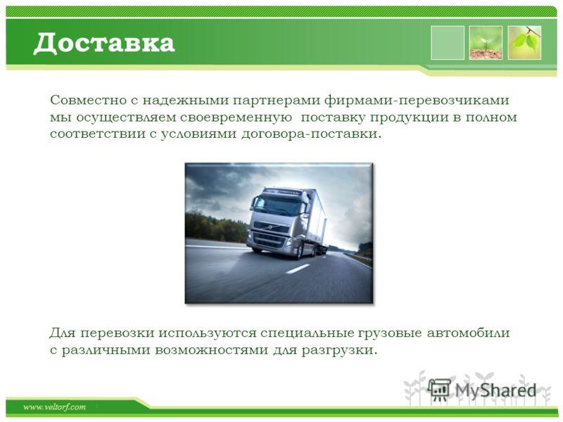 www.themegallery.com Доставка www.veltorf.com Совместно с надежными партнерами фирмами-перевозчиками мы осуществляем своевременную поставку продукции в полном соответствии с условиями договора-поставки. Для перевозки используются специальные грузовые