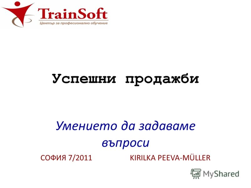 Успешни продажби Умението да задаваме въпроси CОФИЯ 7/2011 KIRILKA PEEVA-MÜLLER