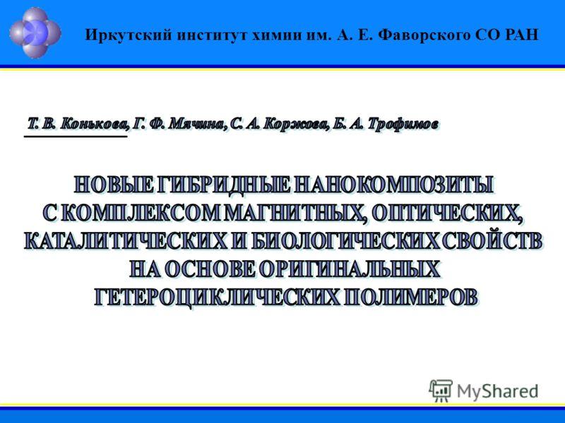 Иркутский институт химии им. А. Е. Фаворского СО РАН
