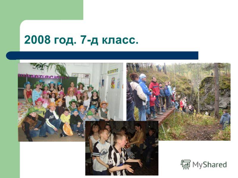 2008 год. 7-д класс.