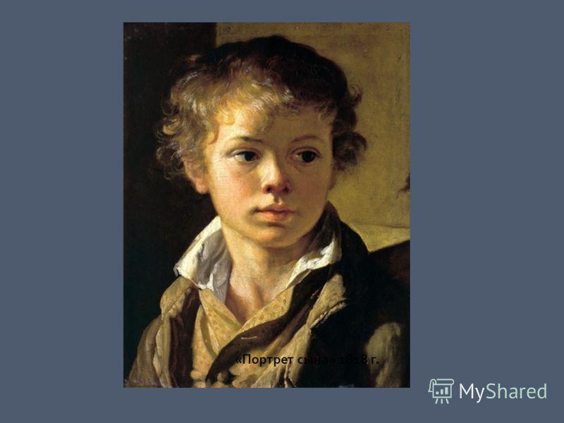 «Портрет сына» 1818 г.