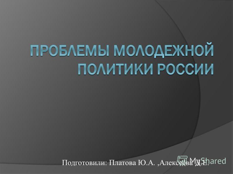 Подготовили: Платова Ю.А.,Алексеева Д.Е.