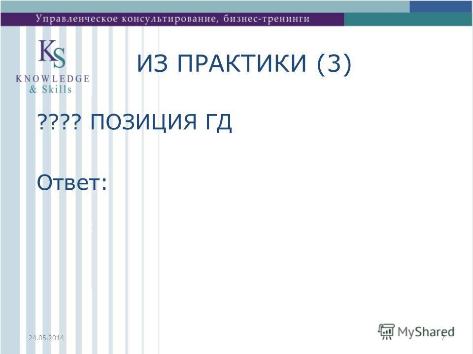 24.05.20147 ИЗ ПРАКТИКИ (3) ???? ПОЗИЦИЯ ГД Ответ:
