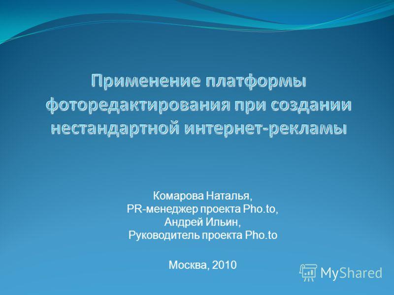 Комарова Наталья, PR-менеджер проекта Pho.to, Андрей Ильин, Руководитель проекта Pho.to Москва, 2010
