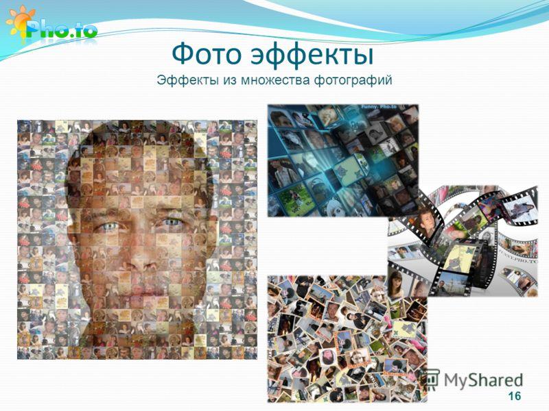 Фото эффекты Эффекты из множества фотографий 16