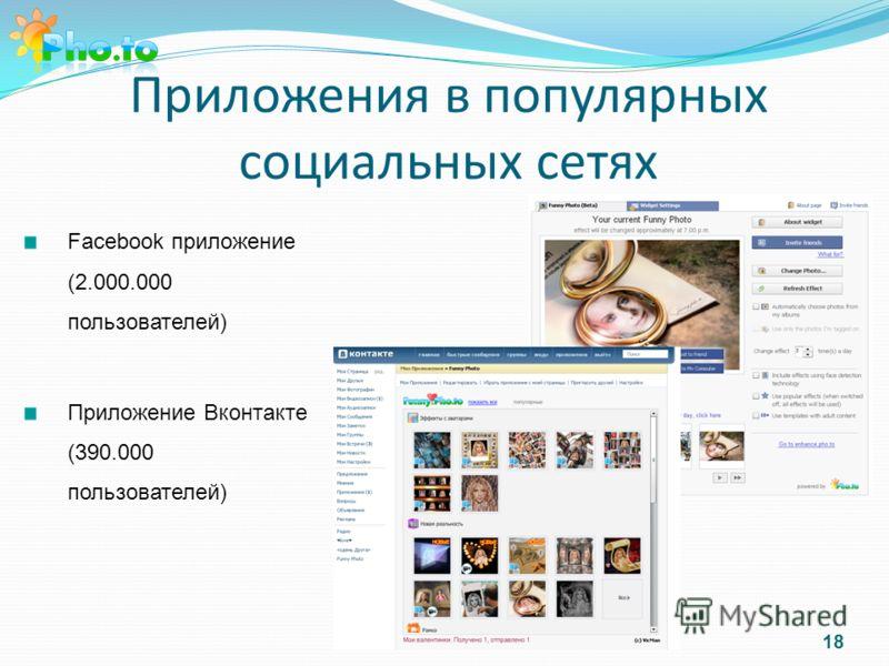 Приложения в популярных социальных сетях Facebook приложение (2.000.000 пользователей) Приложение Вконтакте (390.000 пользователей) 18