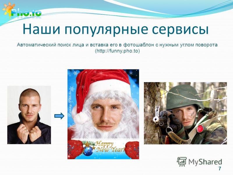 Наши популярные сервисы Автоматический поиск лица и вставка его в фотошаблон с нужным углом поворота (http://funny.pho.to) 7