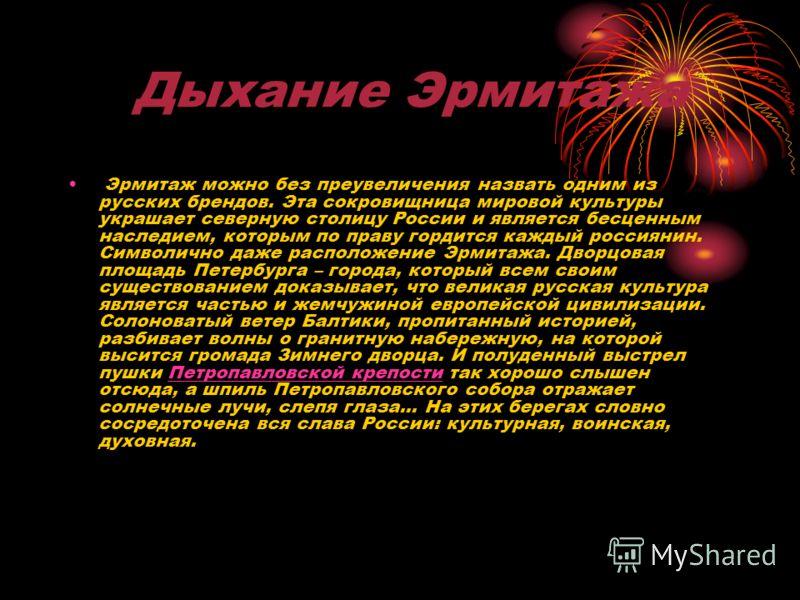Дыхание Эрмитажа Эрмитаж можно без преувеличения назвать одним из русских брендов. Эта сокровищница мировой культуры украшает северную столицу России