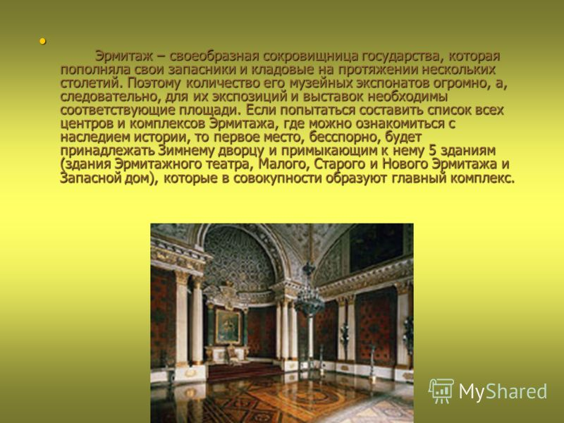 Эрмитаж – своеобразная сокровищница государства, которая пополняла свои запасники и кладовые на протяжении нескольких столетий. Поэтому количество его музейных экспонатов огромно, а, следовательно, для их экспозиций и выставок необходимы соответствую