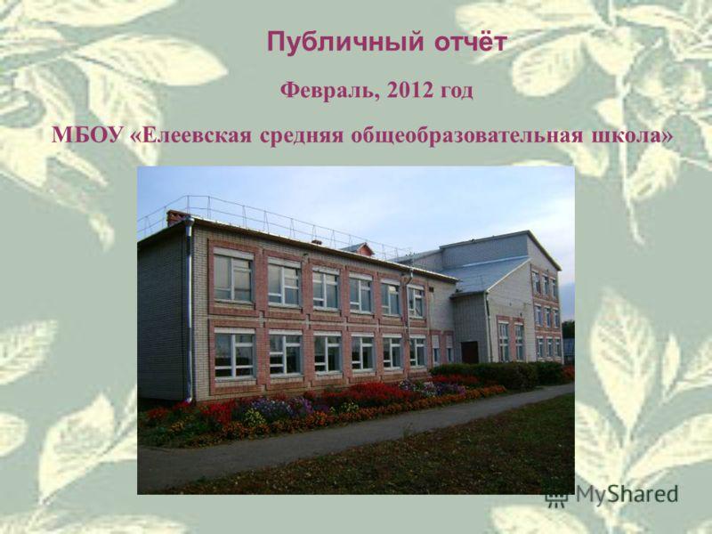 МБОУ «Елеевская средняя общеобразовательная школа» Февраль, 2012 год Публичный отчёт