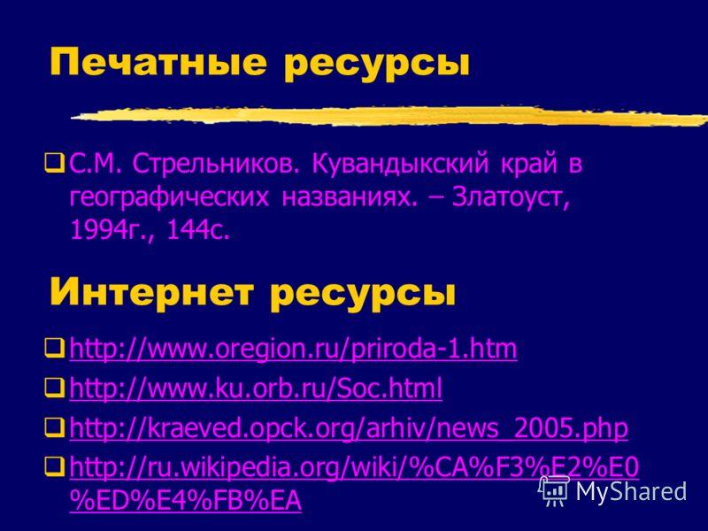 С.М. Стрельников. Кувандыкский край в географических названиях. – Златоуст, 1994г., 144с. http://www.oregion.ru/priroda-1.htm http://www.ku.orb.ru/Soc.html http://kraeved.opck.org/arhiv/news_2005.php http://ru.wikipedia.org/wiki/%CA%F3%E2%E0 %ED%E4%F